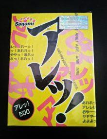 bao cao su sagami are-are